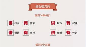 """和田市推进""""两学一做""""学习教育常态化制度化"""