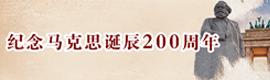 纪念马克思诞辰200周年