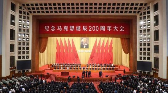 直播:纪念马克思诞辰200周年大会  习近平发表重要讲话
