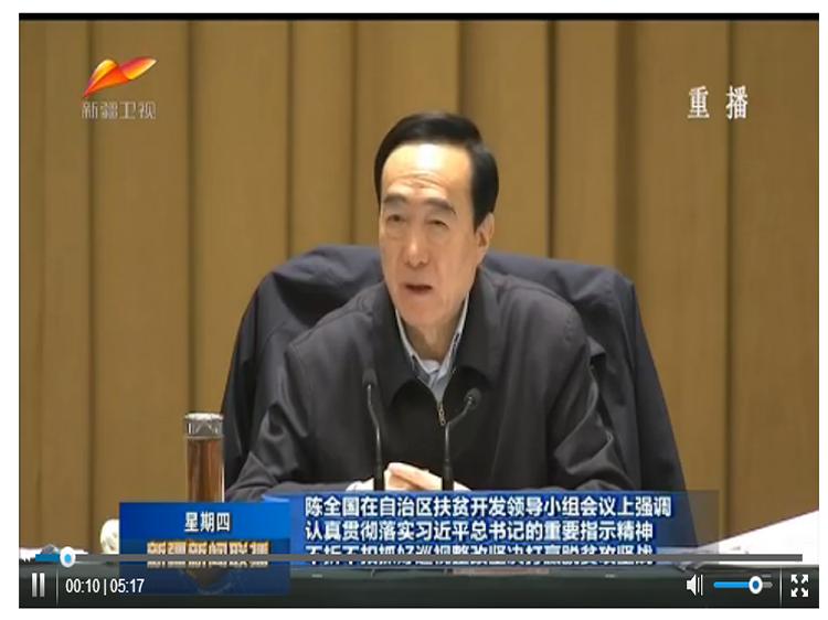 陈全国主持召开自治区扶贫开发领导小组会议