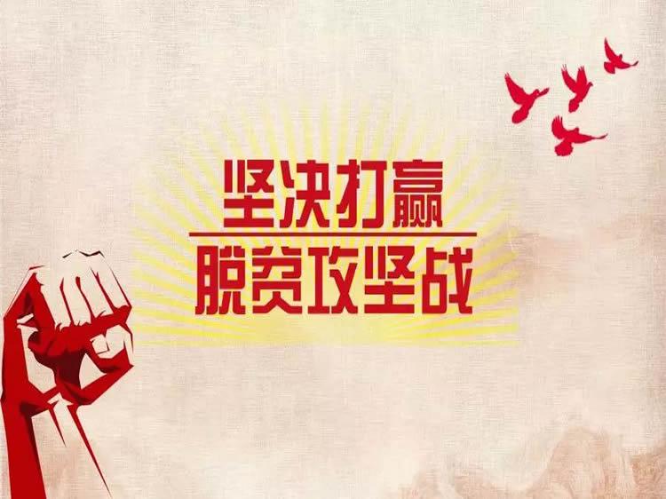 陈全国:坚决打赢深度贫困地区精准脱贫攻坚战