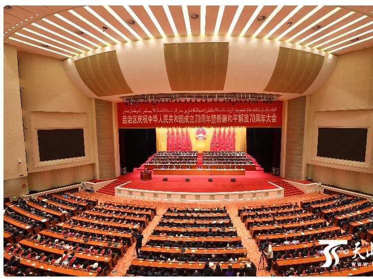 自治区隆重召开庆祝中华人民共和国成立70周年 暨新疆和平解放70周年大会