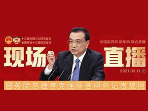 直播:国务院总理李克强会见中外记者